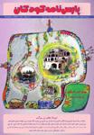 پارسنامه کودکان 12