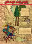 پارسنامه کودکان 15