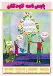 پارسنامه کودکان 19