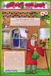 پارسنامه کودکان 20