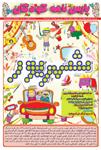 پارسنامه کودکان 25