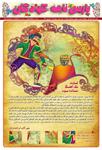پارسنامه کودکان 26