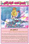 پارسنامه کودکان 28