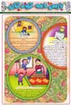 پارسنامه کودکان 31