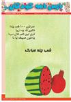 پارسنامه کودکان 41