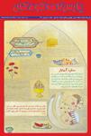 پارسنامه کودکان 9